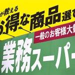 index_gyomu400-300