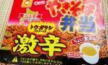 試される大地的な辛さ! 北海道でおなじみ『やきそば弁当』の激辛バージョンを試してみたところ……