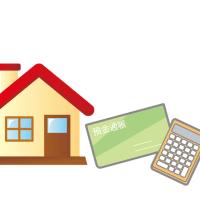 家と預貯金