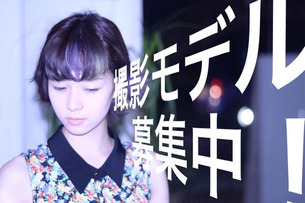 【熊谷、籠原】撮影サロンモデル募集中!【美容室】