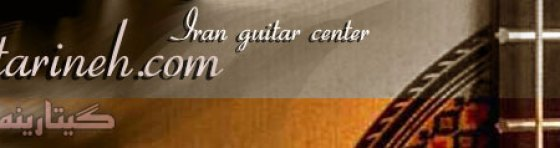 guitarinehtop1
