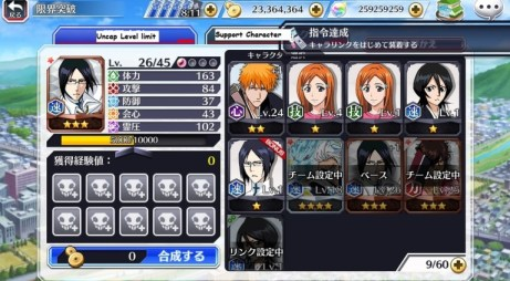 bleach brave souls hack proof
