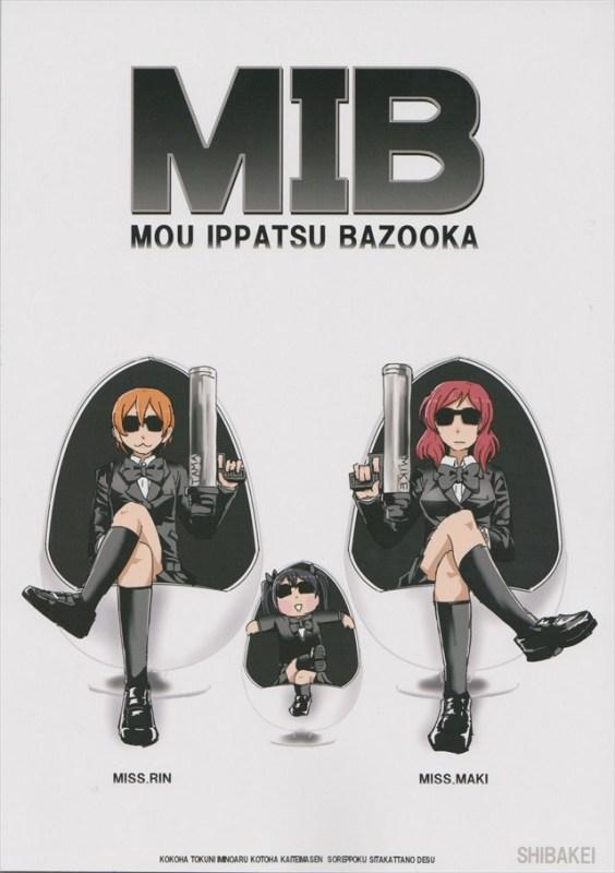 mouippatsubazooka001