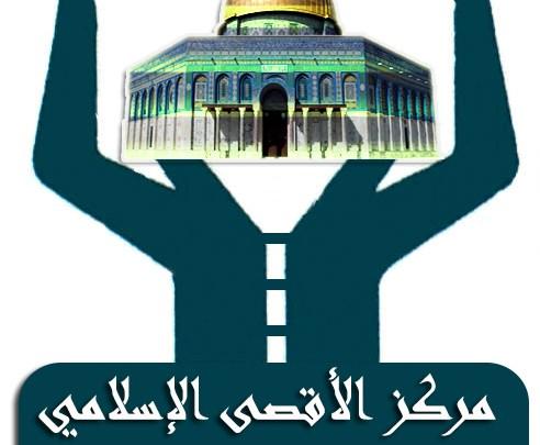 Al Aqsa Logo (1)