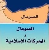 الحركات الإسلامية في الصومال