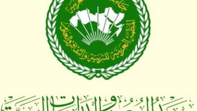 معهد البحوث والدراسات العربية