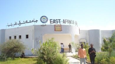 جامعة شرق أفريقيا