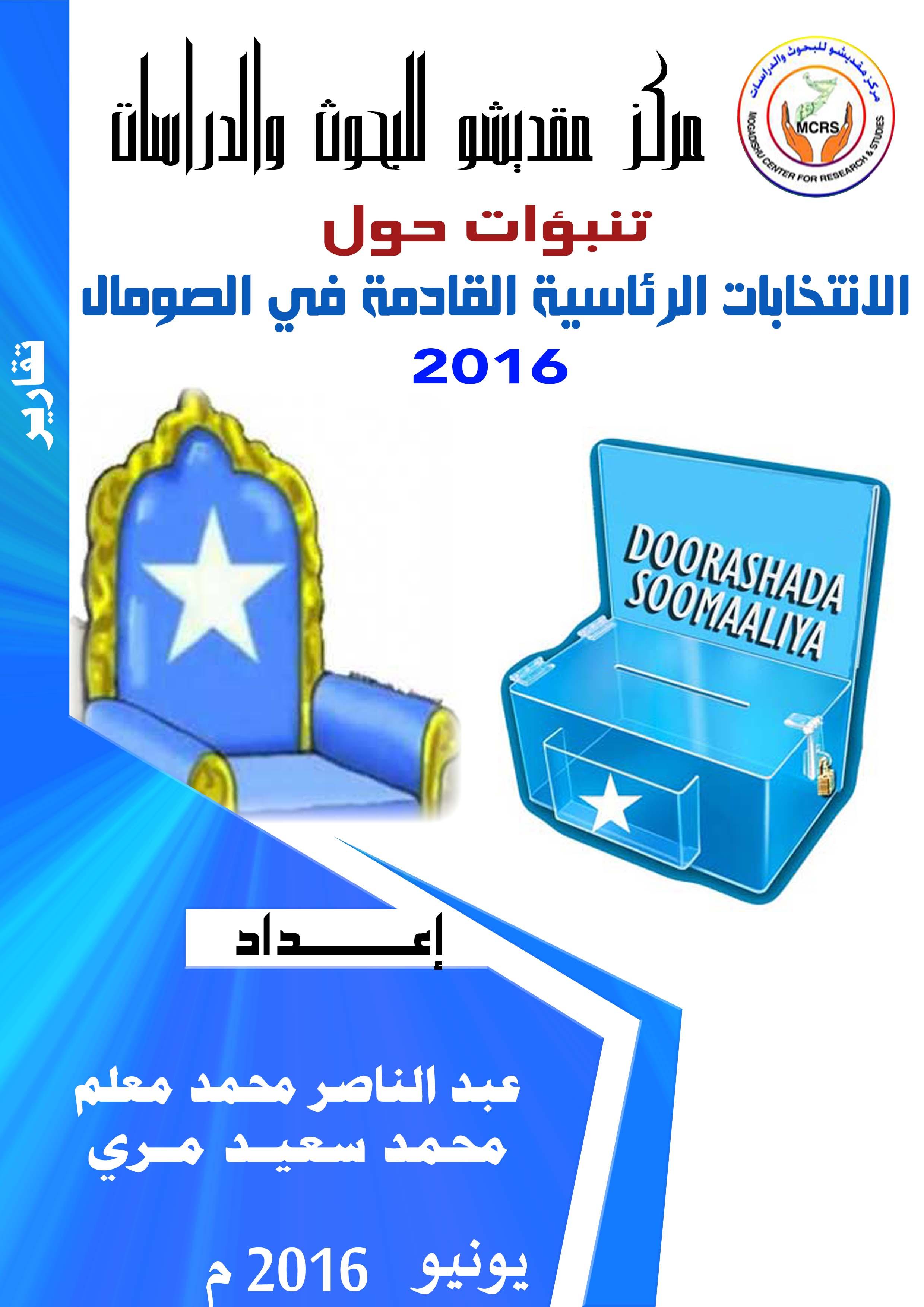 غلاف الانتخابات