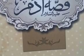 قصة آدم…الدكتور عمر إيمان أبو بكر
