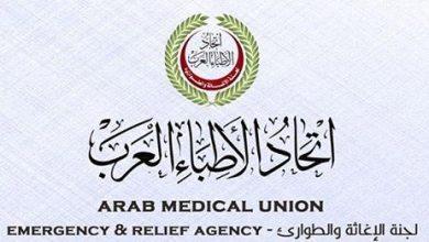 _اتحاد-الاطباء-العرب