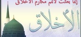 تدهور الأخلاق وأثره على المجتمع الإسلامي