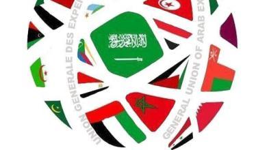 الخبراء العرب
