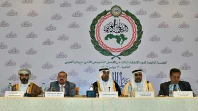 الختامية لدور الانعقاد الثالث من الفصل التشريعي الثاني للبرلمان العربي
