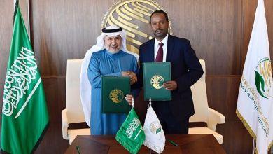 السعودية و منظمة الهجرة الدولية