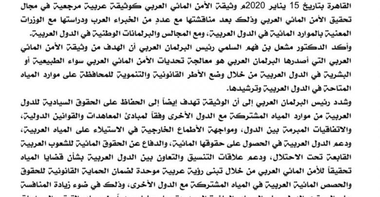 العربي يُصدر وثيقة الأمن المائي العربي