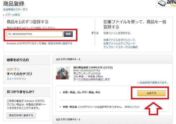 Amazon 商品登録