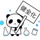 健全化 パンダ