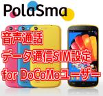 大人の「PolaSma」入門 – 音声通話・データ通信SIM & ドコモメール設定方法(for DoCoMoユーザー)