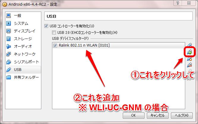 VirtualBox_Android-x86_USB無線LAN設定01(注釈あり)