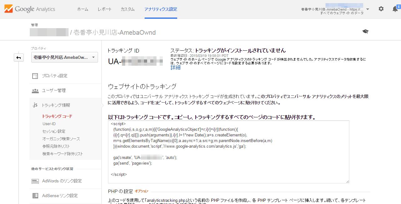 AmebaOwnd_GoogleAnalytics04