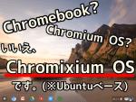 Chromixium OS – 見た目がまんまChromebookなUbuntuベースの変わりダネLinux(わりと軽量)