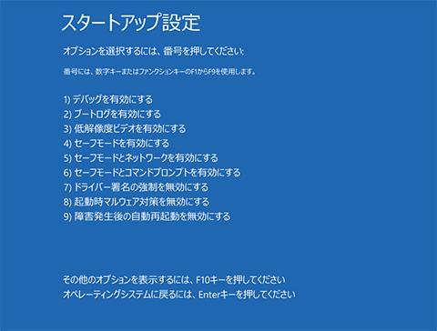 Windows10_スタートアップ設定_オプション