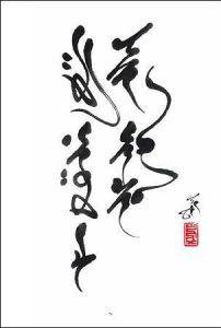 calligraphie Mongolie patrimoine unesco