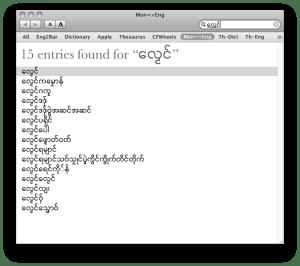 အဘိဓါန် မန်=>အၚ်္ဂလိက် ပ္ဍဲ Mac OS X (ဗီု - hv-986.co.cc)