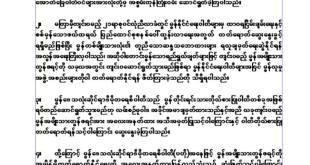 လစွံစိုတ် ကေၚ်ကာဗဟဵု (EC) ဗော် AMDP ပွိုၚ်ဍုၜါသွာၚ်တ္ကံခၟိုၚ် (Copy)