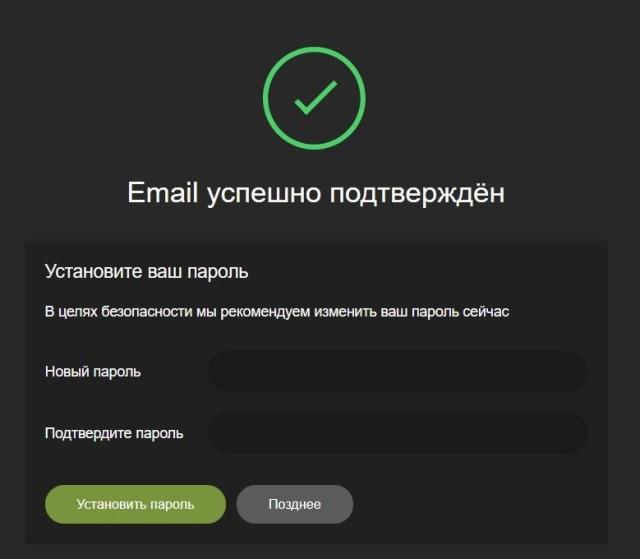 Email успешно подтверждён