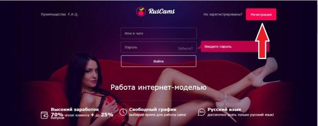 Регистрация на ruscams