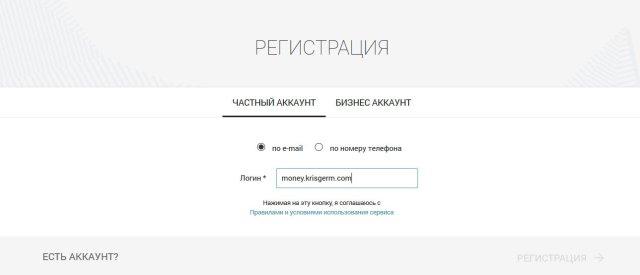 epayments регистрация