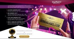 Регистрация на Bongacams