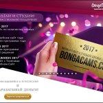 Регистрация на Bongacams моделью