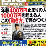 ビッグトゥモロー取材201502坂下仁