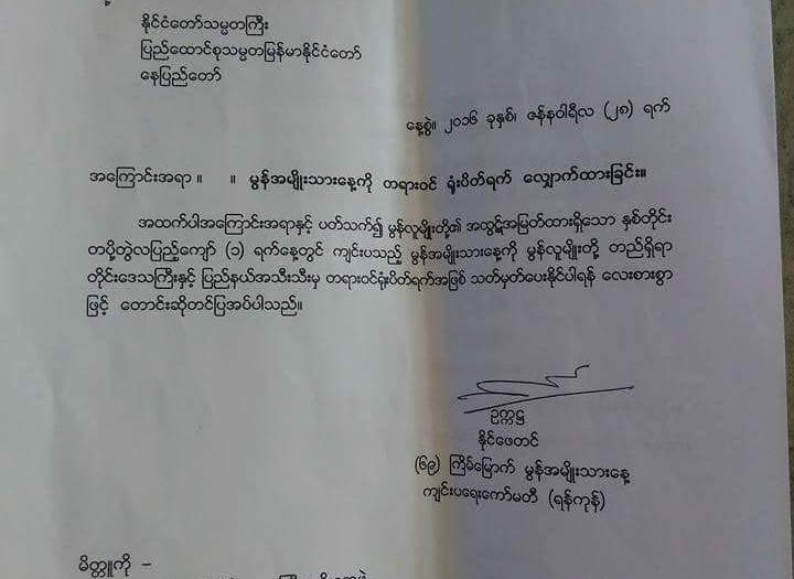 Duplicate letter to President requesting the recognition of Mon National Day as a public holiday (Photo: Mehm Htaw's Facebook)