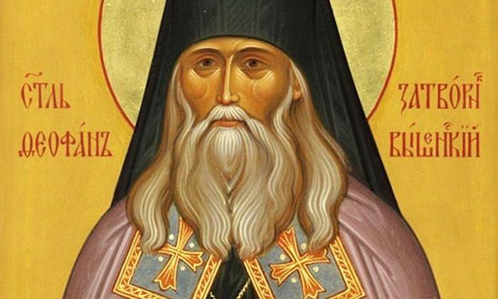 Мощи святителя Феофана Затворника  пребудут в Монжерон 16 сентября