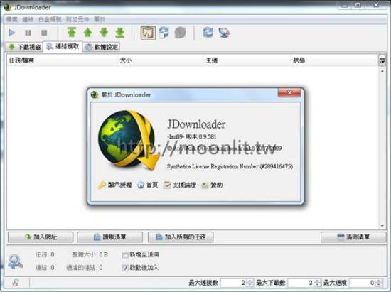 jdownloader中文載點免安裝版
