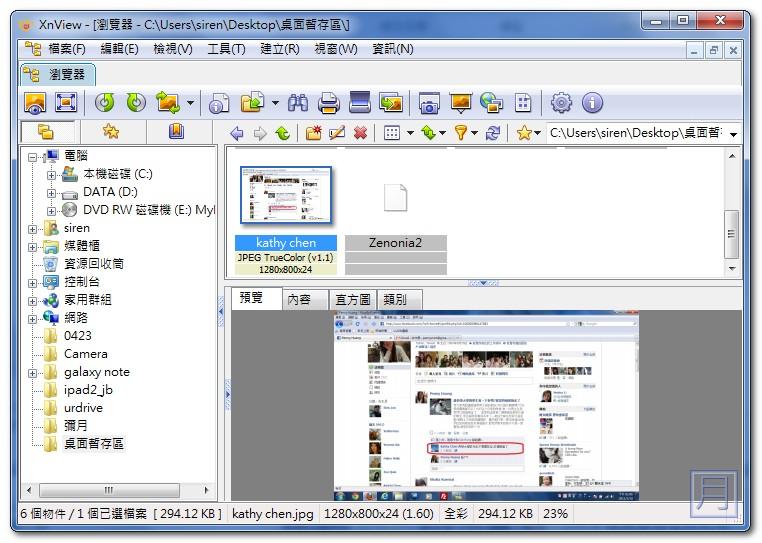 看圖軟體下載 xnview中文版下載 免安裝