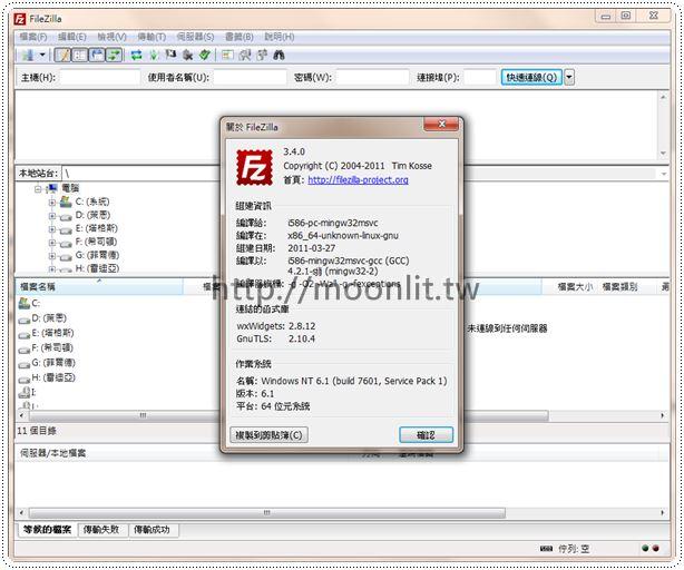 免費ftp軟體 FileZilla繁體下載
