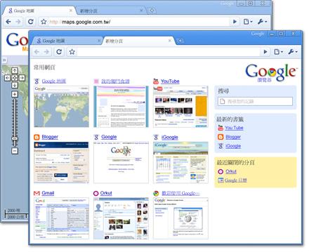 Chrome瀏覽器下載 免安裝版