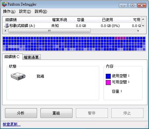 磁碟重組程式 Defraggler 2.11.560 中文版下載