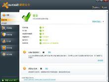 Avast 防毒軟體家庭版免費軟體下載 7.0.1407.0