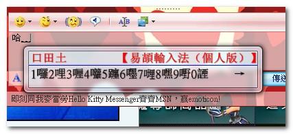 易頡輸入法 Easy Changjei … 結合倉頡與速成的好用輸入法