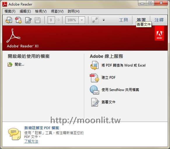 PDF軟體閱讀器 Adobe Reader 11 離線安裝中文版