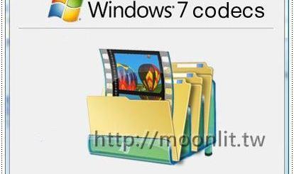 影音解碼器下載 win7codecs 下載
