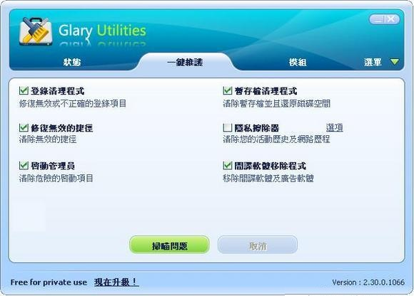 系統優化軟體 Glary Utilities Portable