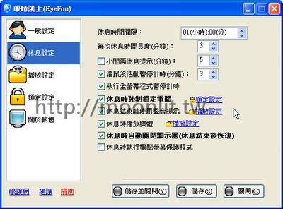 電腦強制關機軟體 Eyefoo 眼睛護士 3.0.18