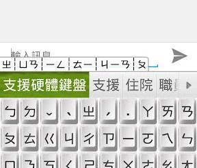 [Android]超注音輸入法 - 快速的手機輸入法
