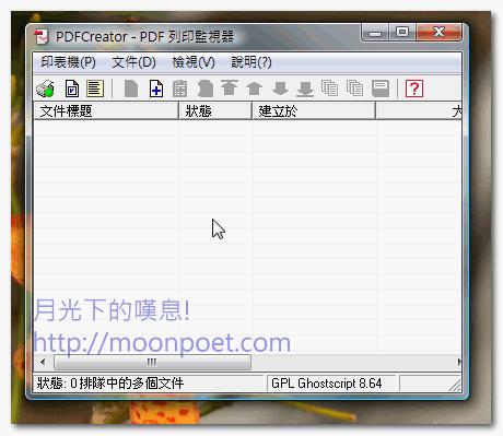 pdf轉檔工具 PDFCreator繁體中文版下載